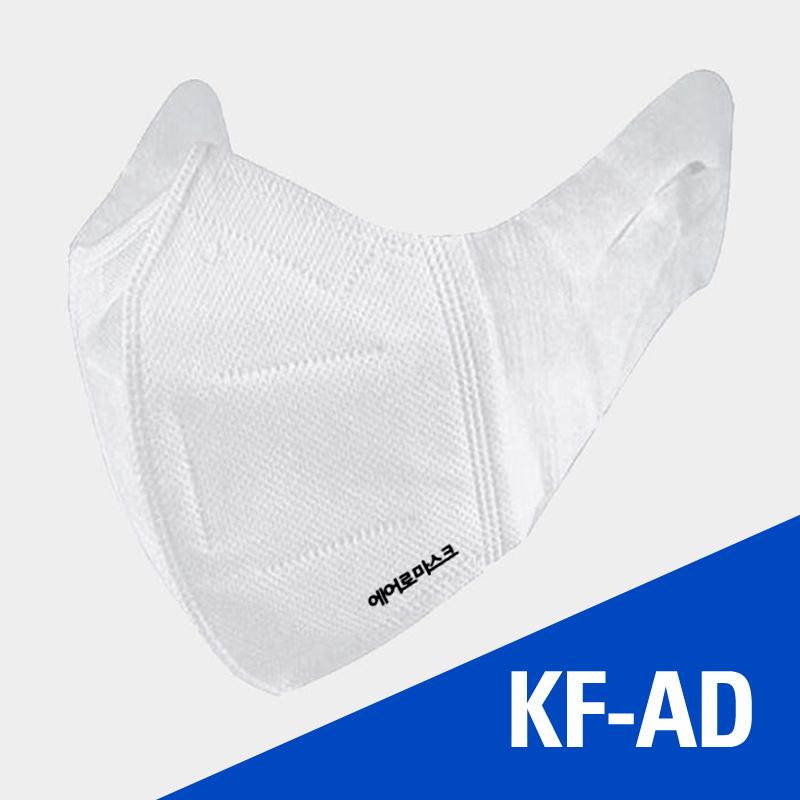 [장당 630~680원] 로고인쇄 KF-AD 비말차단 마스크 10장